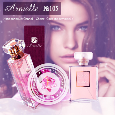 № 105. Chanel - Chanel Coco mademoiselle
