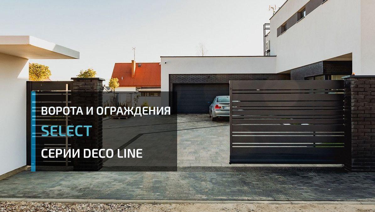 уличные заборы с установкой - компания завод ворот - киев