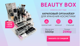 Органайзер для косметики Beauty Box