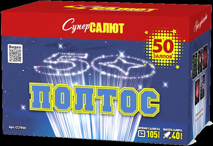 """Полтос (50/1,2"""")"""
