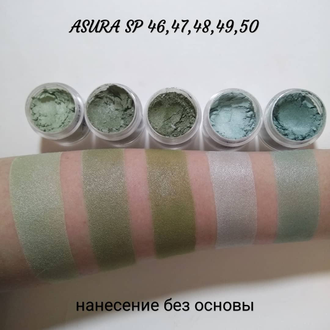 Пигменты ASURA Silk 47 Forest