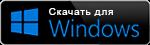 ПО для ОС Windows и Mac камеры HW0022-1