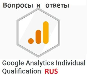 Google Analytics IQ на русском