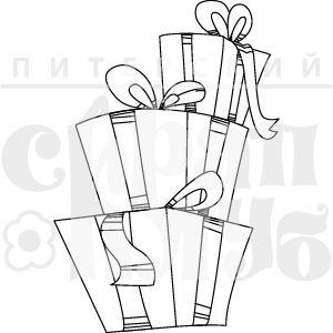 Штамп коробки с подарками гора подарков рисунок подарки