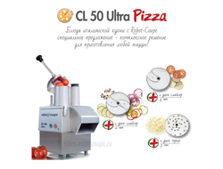 Овощерезка Robot Coupe CL50 Ultra Pizza