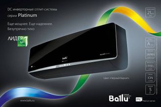 BALLU Platinum DC INVERTER Black&White Edition