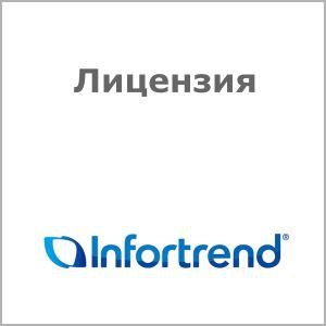 Лицензия STORAGE TIERING SOFT-TIERDS-0010 INFORTREND