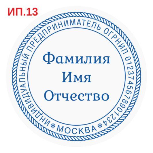Макет печати индивидуального предпринимателя ИП.13