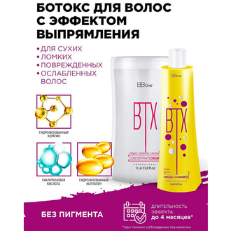 BB One BTX Concentrate Cream ботокс для волос