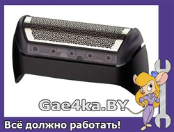 Сетка для бритвы Braun Freecontrol Series 1000 10B