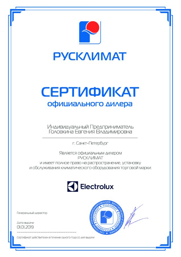 Сертификат дилера Electrolux