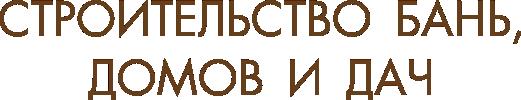 строительство домов и бань под ключ в Новосибирске