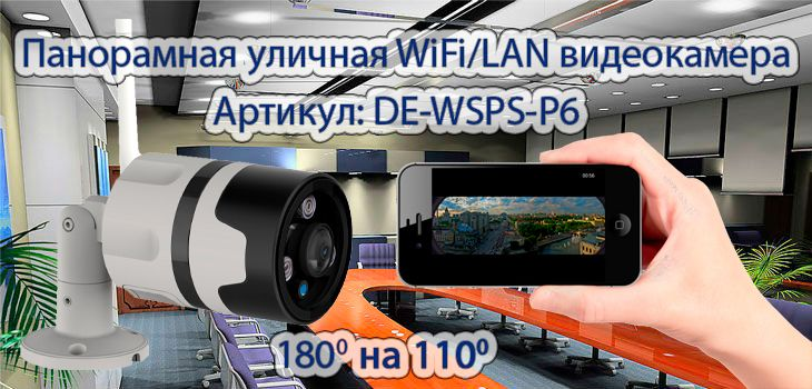 Панорамная уличная WiFi/LAN видеокамера с DVR. Full HD 1080p, 2 Mp Артикул: DE-WSPS-P6