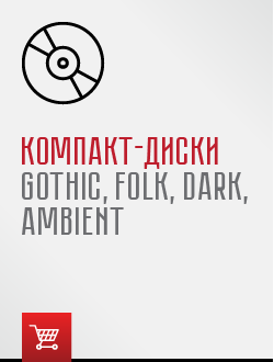 CD диски Gothic/Folk/Ambient
