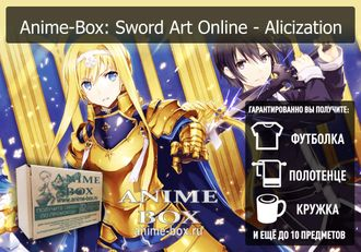 Anime-Box: Sword Art Online - Alicization