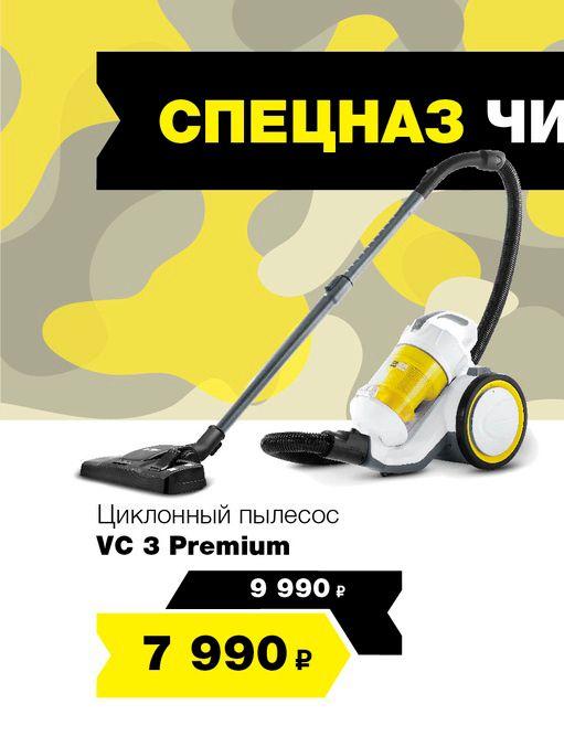 Циклонный пылесос VC 3 Premium - артикул 1.198-135.0