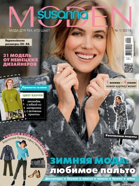 5ab75ed874d4 Журнал Susanna MODEN (Сюзанна МОДЕН) № 1 2019 год (январь)
