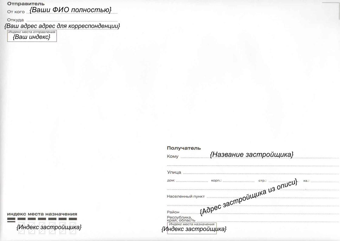 Конверт для отправки застройщику претензии о неустойке