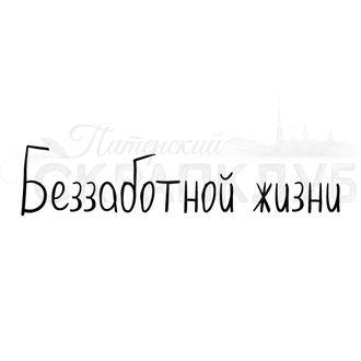 Надпись штамп Беззаботной жизни