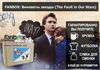 FANBOX: Виноваты Звезды (The Fault in Our Stars)