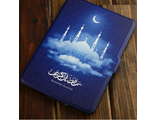 "Обложка для Kindle Paperwhite ""Ramadan"""