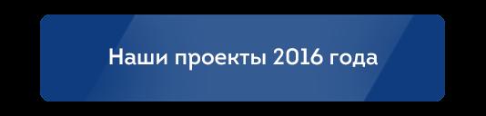 Проекты за 2016 год