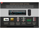 Kenwood KMM-BT356 процессор
