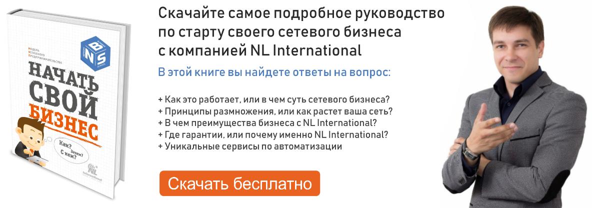 Книга руководство по старту и развитию сетевого бизнеса с NL International