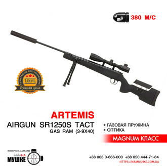Купить SPA ARTEMIS AIRGUN SR1250S TACT https://namushke.com.ua/products/artemis-sr1250stact