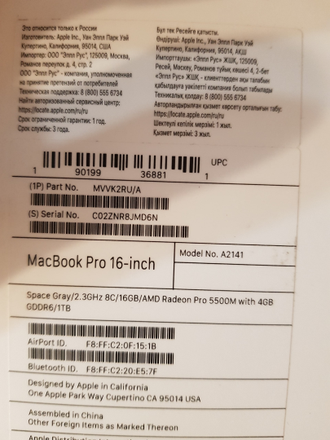 APPLE MACBOOK PRO RETINA TB 2019 (MVVM2RU/A) ( I9-9880H AMD Radeon Pro 5500M(4Gb) 16Gb 1024SSD )