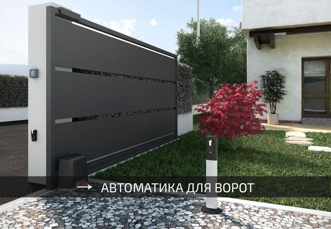 Уличные автоматические ворота откатные и распашные