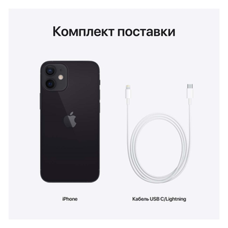 Смартфон Apple iPhone 12 mini 128GB White (MGE43RU/A)