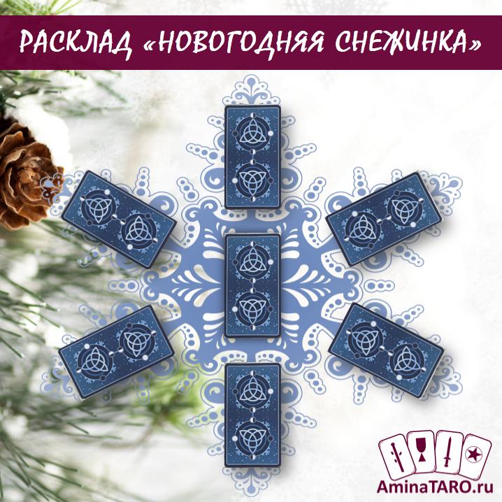 """Авторский расклад """"Новогодняя снежинка"""""""