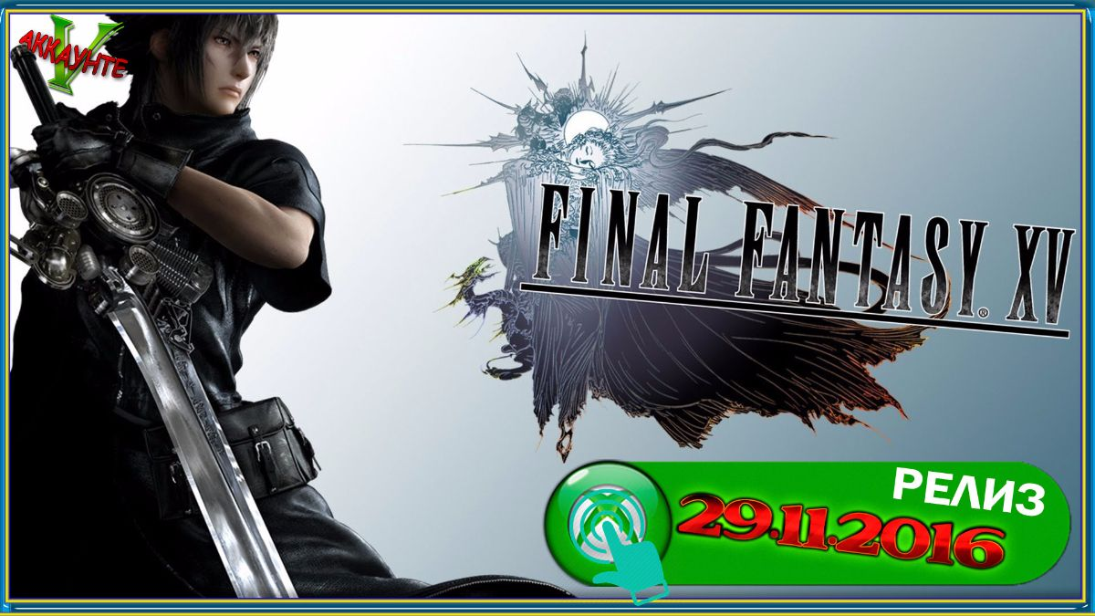 final-fantasy-xv-xbox-one-reliz