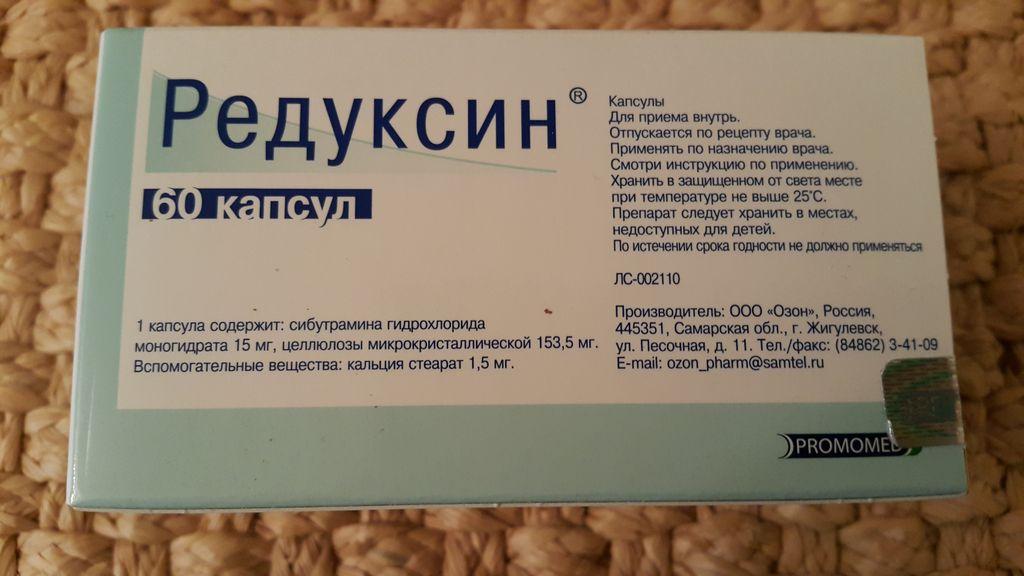 редуксин капсулы для похудения инструкция