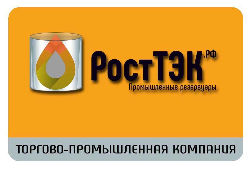 Резервуары РостТЭК