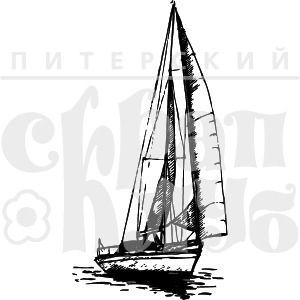 """штамп  для скрапбукинга """"ЕВ. Парусник"""" мал.  реалистичный"""