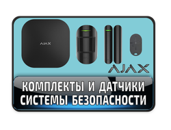 Сигнализация Ajax Security System