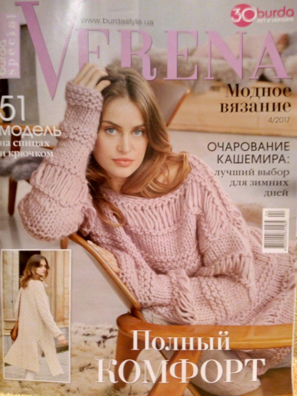журналы по вязанию верена Verena модное вязание журнал по