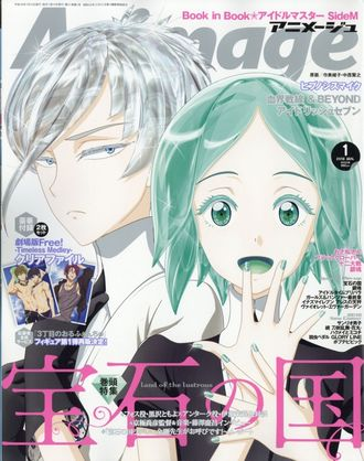 ANIMAGE Magazine January 2018 Houseki no Kuni Cover Японские журналы аниме, Intpressshop