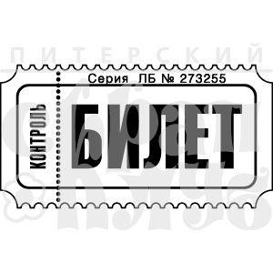 Картинка билетов для детей