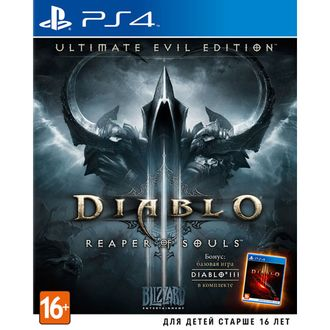 Купить PS4 Diablo III Reaper of Souls Ultimate Evil Edition (б/у)
