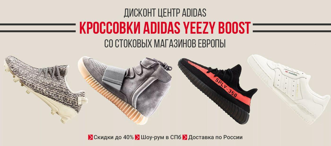 3a19773b Adidas Yeezy Boost 350 купить в СПб | Адидас Изи Буст 750 оригинал