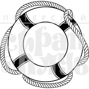 "штамп ""Спасательный круг"""