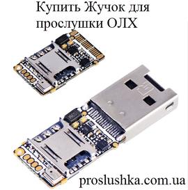 89810b11bb3f прослушка на расстоянии купить в украине