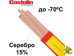 Припой Castolin RB 5283 NS ф2.0х500мм Ag15Cu80P5 (ПСрМФ15-80-5) Sol650/Liq800°С Rm700МПа L-Ag15P