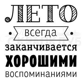 Штамп с летней надписью для скрапбукинга Лето всегде заканчивается хорошими воспоминаниями