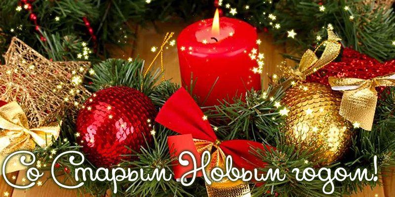 Поздравления со Старым Новым годом 2021 - novogodnie-podarki.com.ua