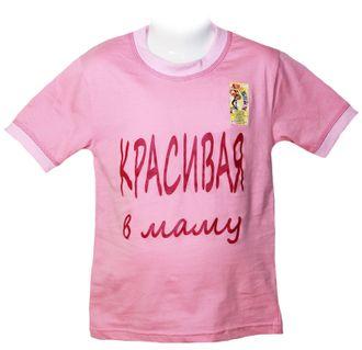 Футболка для девочки (Артикул 2142-492) цвет розовый
