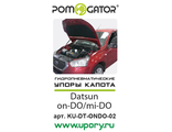 Амортизаторы (упоры) капота для Datsun on-DO\mi-DO (2 амортизатора)( 2014- )